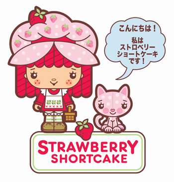 Strawberry Shortcake Sanrio Style